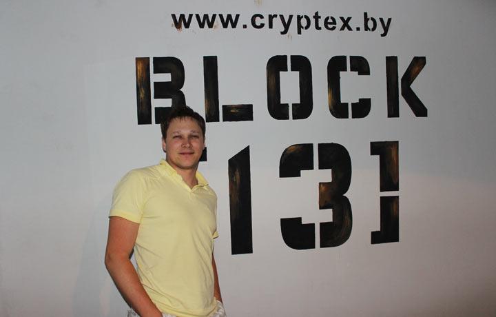 Беседа в Блоке №13 - «Cryptex»