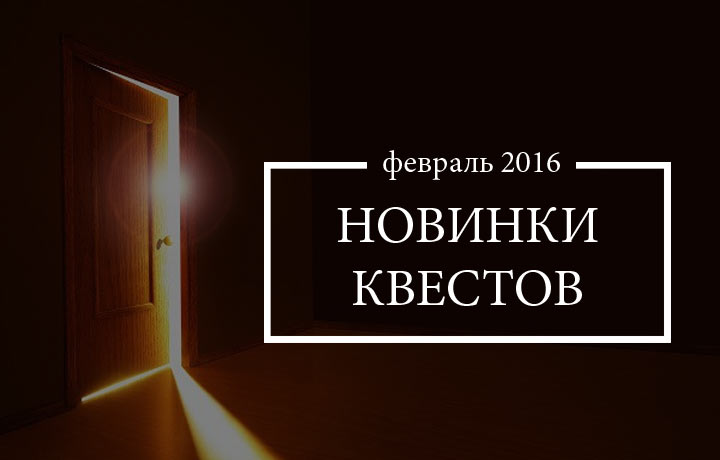 Чем нас порадуют квеструмы Минска в феврале 2016?
