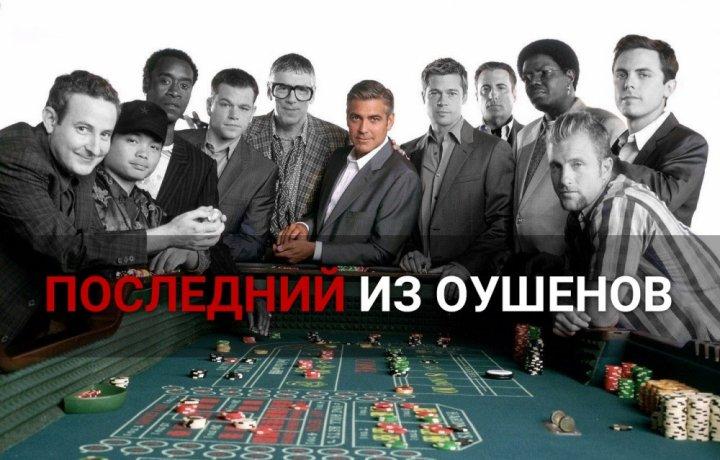 ExtraОбзор квеста Последний из Оушенов