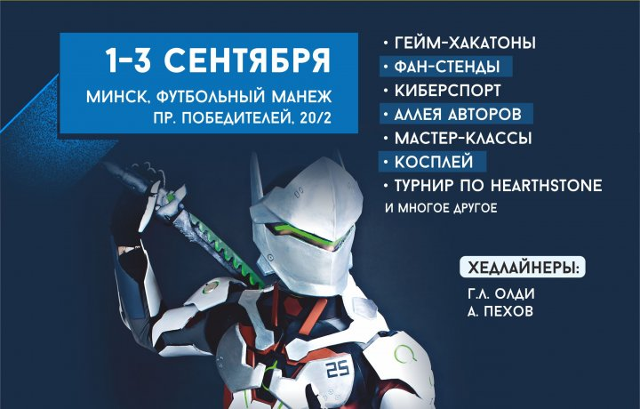 UNICON Convention & Game Expo Minsk