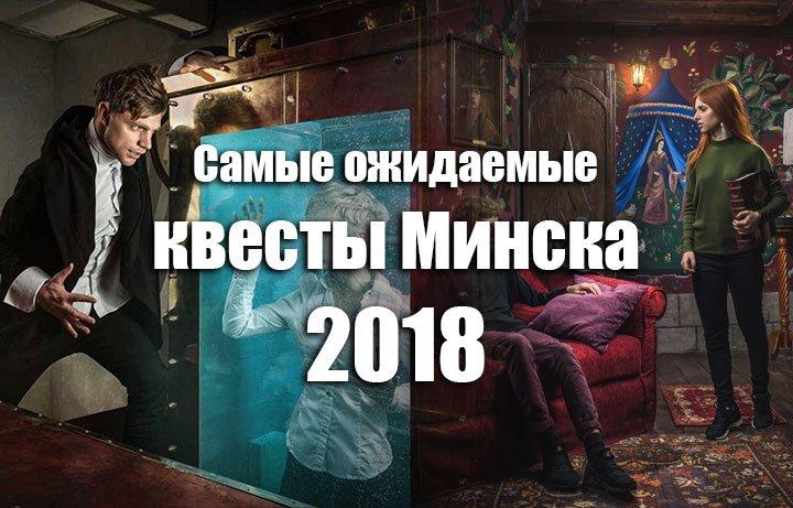 Топ 10 квест новинок Минска 2018
