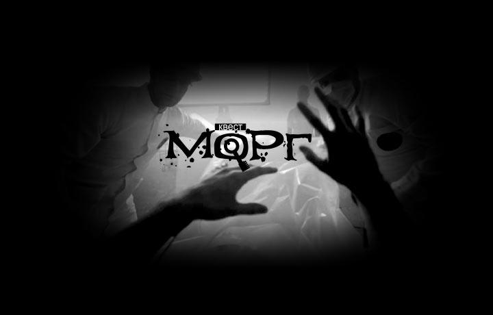 Обзор квеста Морг (Могилев)